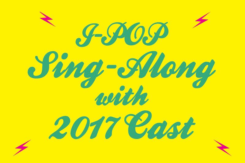 J-POP SING-ALONG with 2017 Festival Cast